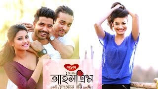 Shuru Aj Notun Poth | Ice Cream 2016 Bangla Movie | Amreen Musa | Bangladeshi Movie Song