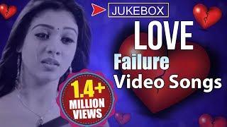 Heart Breaking Telugu Love Songs    Love Failure Songs    Sad Love Songs