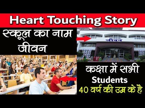 Xxx Mp4 स्कूल की Heart Touching Story Inspirational Stories In Hindi Motivational Videos Real Story 3gp Sex