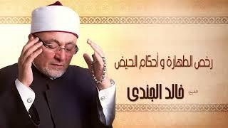 روائع الشيخ خالد الجندى | رخص الطهارة واحكام الحيض