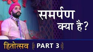 Shree Hita Harivansh Chandra Mahaprabhu Ji | Part 3 | Hitotsava | Shree Hita Ambrish Ji