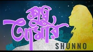 SHUNNO - Shudhu Amar ft. Apeiruss [Official Music Video]