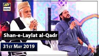 Shan-e-Laylat Al-Qadr |Naat By Zulfiqar Ali Hussaini & Siddiq Ismail |