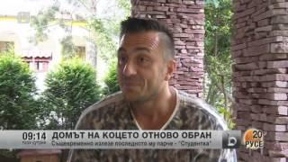 Пореден обир в дома на фолкпевеца Константин   bTV Новините