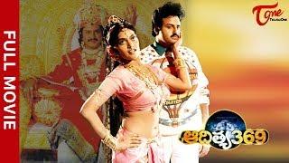Aditya 369 | Full Length Telugu Movie | Balakrishna, Mohini