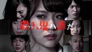 映画『リアル人狼ゲーム 戦慄のクラッシュ・ルーム』予告編