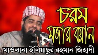 চরম মজার ওয়াজ { শুধু শুনতেই মন চায় } Maulana eliasur rahman zihadi waz