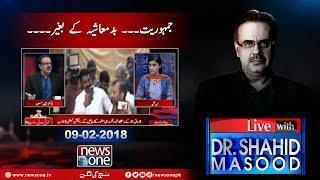 NewsOne PK Live with Dr.Shahid Masood   09-February-2018   MQMP   Senate Election  