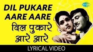 Dil Pukare with lyrics | दिल पुकारे गाने के बोल | Jewel Thief | Dev Anand | Vyajaintimala