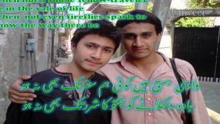 Justice for Mughees and Muneeb