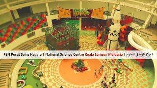 المركز الوطني للعلوم في ولاية كوالالمبور ماليزيا