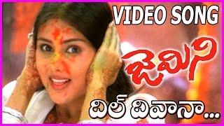 Venkatesh Super Hit Songs - Dil Deewana Pyar Haseena Video Song HD 1080p || Gemini Telugu Movie
