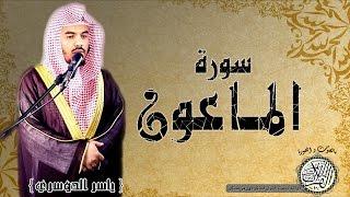 سورة الماعون من مصحف التجويد ( القارئ ياسر الدوسري ) HD