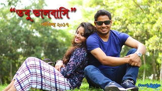 Tobu Bhalobashi (তবু ভালবাাসি) | New Bangla Short Film 2017