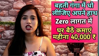 ZERO लागत में घरबैठे 40,000₹ कमाए।Zero investment business।Best business ideas without investment