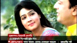 Humayun Ahmed's Bangla Film Krishno Pokkho Premier Show in Dhaka on feb 13,Jamunatv Luxshowbiz