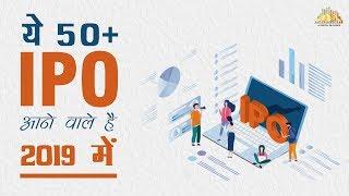 50+ Upcoming IPOs in 2018 - एक हिंदी विश्लेषण