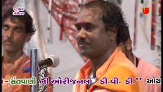 07-Gulamsha Pir Ursh-2016-Lamba Bandar Live Santwani || Ramdas Gondaliya || Bavaji Re Dhan Bavaji