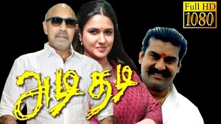 Adi Thadi | Sathiyaraj,Napoleon, Suganya | SuperHit Comedy Action Movie HD