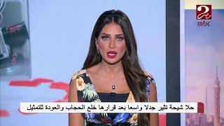 حلا شيحة تثير جدلا بعد قرار خلع الحجاب والعودة للتمثيل