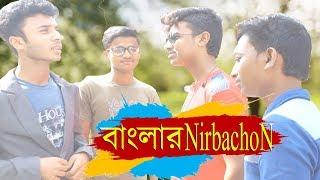 𝐁𝐚𝐧𝐠𝐥𝐚𝐫 𝐍𝐢𝐫𝐛𝐚𝐜𝐡𝐨𝐧 | বাংলার নির্বাচন | Funny Video | Khulna Active Fun BoyZ