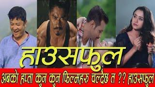 अबको हप्ता कुन फिल्म हेर्न जानुहुन्छ त ?  New Nepali Movie HOUSEFULL ep - 50