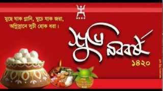 শুভ নববর্ষ..... Shubho Noboborsho !!