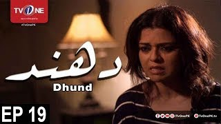 Dhund  Episode 19  Mystery Series  TV One Drama  3rd December 2017 uploaded on 20-01-2018 7851 views