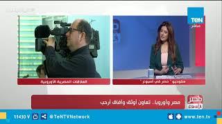 مصر في أسبوع | ومناقشة حول مصر وأوروبا.. تعاون أوثق وآفاق أرحب
