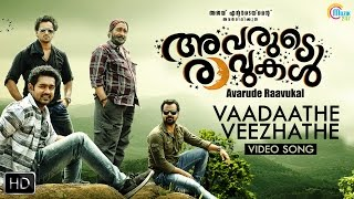 Avarude Ravukal | Vaadaathe Veezhathe Song|Asif Ali,Unni Mukundan,Vinay Forrt|Sankar Sharma|Official