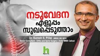 നടുവേദന മാറാന് | Malayalam Health Tips