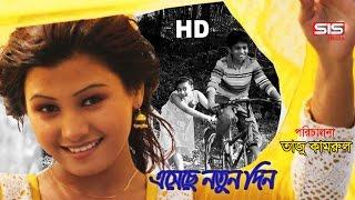 Meger Kiner Choya | SHANGKOLPO | Bengali Movie Song | Mahin Sabin | SIS Media
