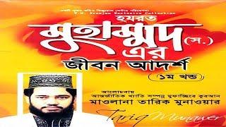 Mohammad Rasul S  er Jibon Adorsho    Tariq Munawar    Bangla New Waj    Sreejon Audio Visual Center