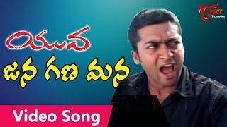 Yuva Movie Songs   Jana Gana Mana Song   Suriya   Siddartha