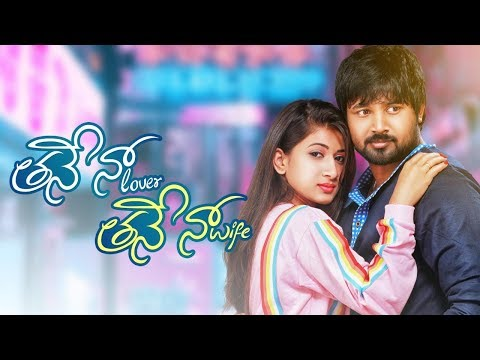 Xxx Mp4 Thane Na Lover Thane Na Wife Latest Telugu Short Film 2019 3gp Sex