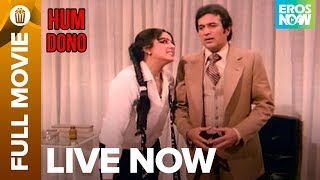 Hum Dono Full Movie LIVE on Eros Now | Rajesh Khanna, Hema Malini & Reena Roy