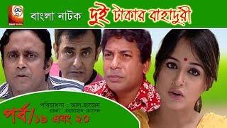 Dui Takar Bahaduri Part 19 & 20 | Bangla Natok | Aa Kha Mo Hasan,Mosharaf Karim