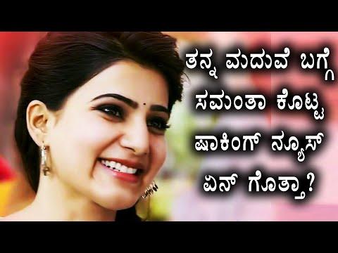 Xxx Mp4 Samantha Ruth Prabhu Gives A New Twist To Her Marraige Kannada 3gp Sex
