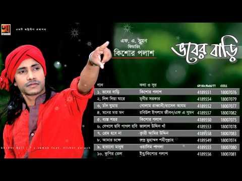 Xxx Mp4 Bhober Bari By Kishor Palash Bangla Folk Album 3gp Sex