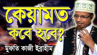 কিয়ামত কখন হবে? | মুফতি কাজী ইব্রাহীম | Mufti Kazi Ibrahim Bangla Waz