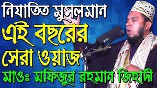 এই বছরের সেরা ওয়াজ মাহফিল - Bangla Waz 2018 Mofizur rahman waz mahfil মফিজুর রহমান জিহাদী বাংলা ওয়াজ