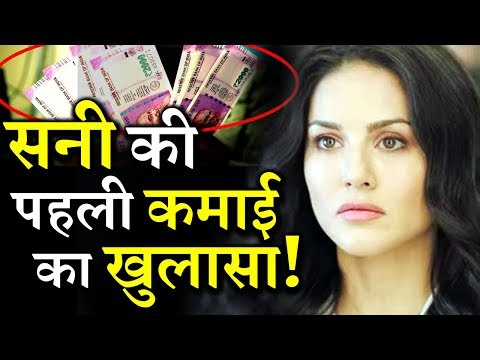 Xxx Mp4 Sunny Leone Reveals Her First Salary Secret In Her Biopic 3gp Sex