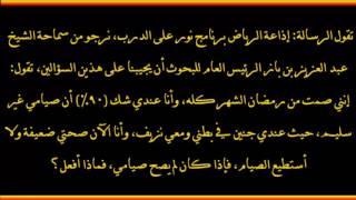 حكم صيام المرأة الحامل إذا نزل منها دم - العلامة عبد العزيز بن باز رحمه الله
