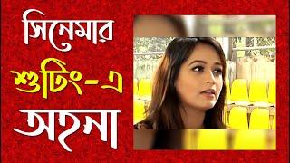 Chokher Dekha Movie- Jamuna TV