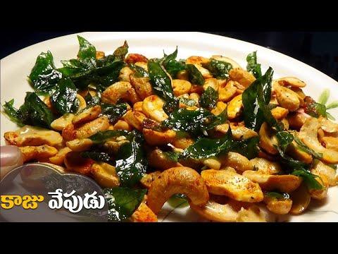 Xxx Mp4 Restaurant Style Cashew Nut Fry Recipe Quick Easy Kaju Fry కాజు వేపుడు By Latha Channel 3gp Sex
