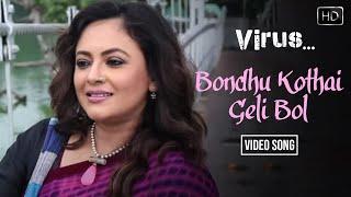 Bondhu Kothai Geli Bol Video song |VIRUS- Deher Noy Moner Bangla Movie | Sreelekha, Nigel, Rii