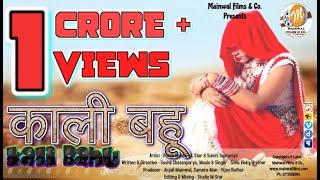 Audio | KALI BAHU | Post Wedding | Pooja Hooda | M-Star | Mainwal Films & Co. |