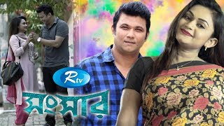 Shongshar   সংসার   S F Nayeem, Mouri Selim,  Abdullah Rana, Chashi Alam l Rtv Eid Special Drama