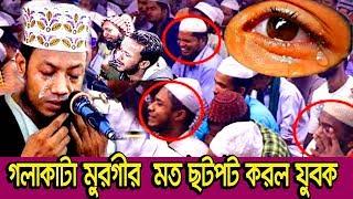 Bangla waz amir hamza  waz 2019 – আমির হামজার ওয়াজে গলা কাটা মুরগীর মত ছটপট করলো যুবক – new waz