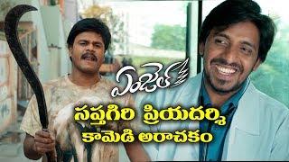 Priyadarshi And Sapthagiri Latest Movie Angel Comedy Scenes - Volga Videos 2018